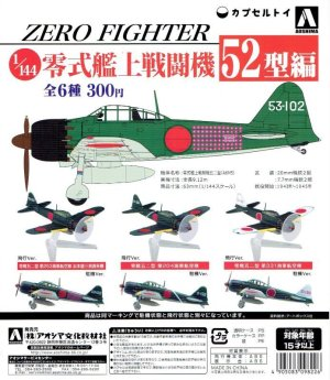 画像1: 零戦:ゼロセン 1/144 零式艦上戦闘機 52型編