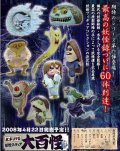 妖怪フィギュアコレクション大百怪第六巻