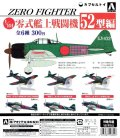 零戦:ゼロセン 1/144 零式艦上戦闘機 52型編